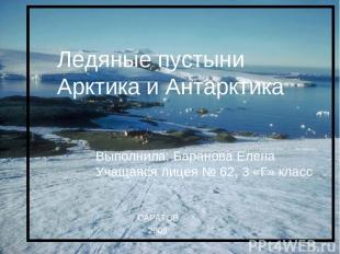 Ледяные пустыни Арктика и Антарктика Ледяные пустыни Арктика и Антарктика Выполн