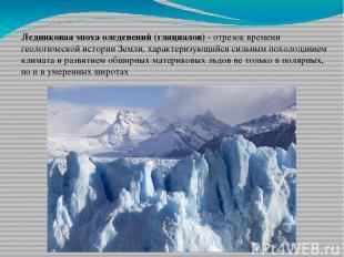 Ледниковая эпоха оледенений (гляциалов) - отрезок времени геологической истории