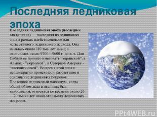 Последняя ледниковая эпоха Последняя ледниковая эпоха (последнее оледенение) — п