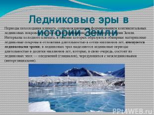 Ледниковые эры в истории Земли Периоды похолодания климата, сопровождающиеся фо