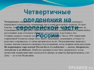 Четвертичные оледенения на европейской части России Четвертичное оледенение — ол