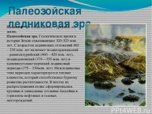 Палеозойская ледниковая эра Палеозой – от слова палеос – древний, зоэ – жизнь. П