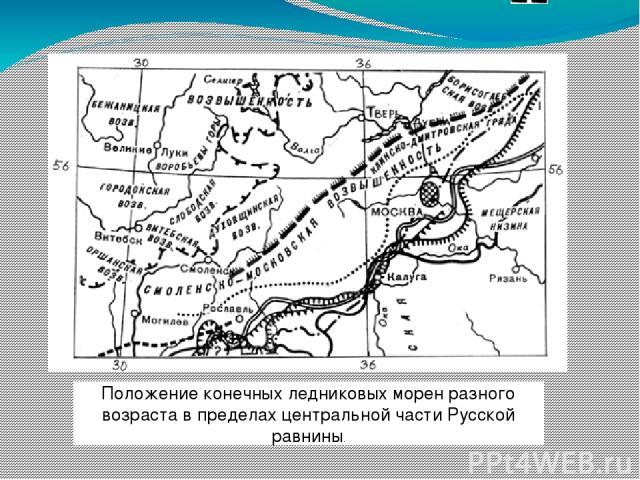 Положение конечных ледниковых морен разного возраста в пределах центральной части Русской равнины.
