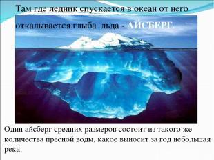 Один айсберг средних размеров состоит из такого же количества пресной воды, како