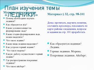 План изучения темы «ЛЕДНИКИ» Материал презентации Материал § 32, стр. 98-101 Дом