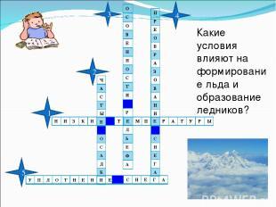 1 5 4 3 2 Какие условия влияют на формирование льда и образование ледников? Т Е