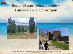 Высочайшая точка Латвии – Гайзиньш – 311,5 метров Лазарева Лидия Андреевна, учит