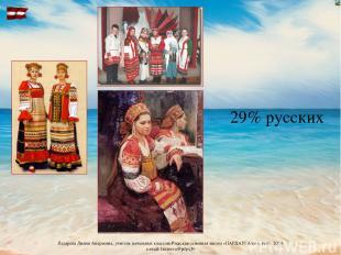 29% русских Лазарева Лидия Андреевна, учитель начальных классов, Рижская основна
