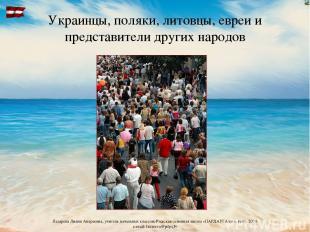 Украинцы, поляки, литовцы, евреи и представители других народов Лазарева Лидия А