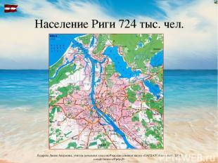 Население Риги 724 тыс. чел. Лазарева Лидия Андреевна, учитель начальных классов