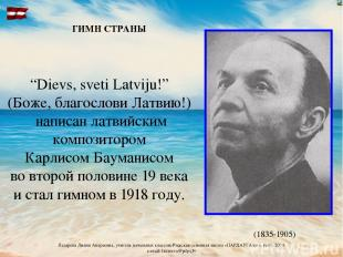"""Dievs, sveti Latviju!"" (Боже, благослови Латвию!) написан латвийским композитор"