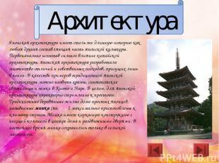 Религия Древние японцы считали, что японские острова и люди, населявшие их, были