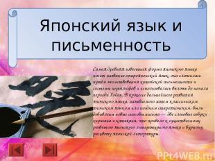 Японский язык и письменность Самая древняя известная форма японского языка носит