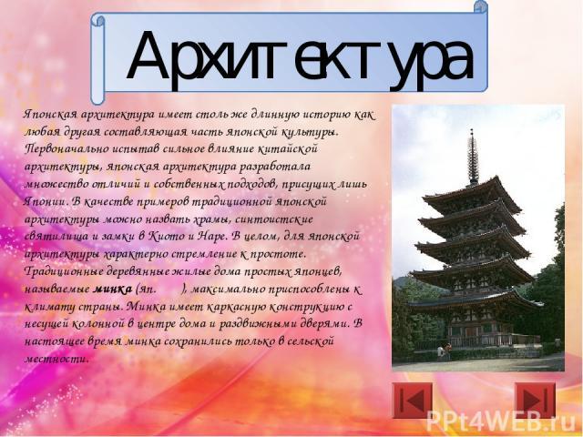 Религия Древние японцы считали, что японские острова и люди, населявшие их, были созданы ками, что нашло своё отражение в японской мифологии. С этими представлениями связан также культ императора— считалось, что императорская семья происходила от б…