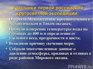 Участники первой российской кругосветной экспедиции: Открыли Межпассатные против