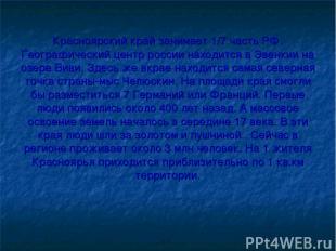 Красноярский край занимает 1/7 часть РФ. Географический центр россии находится в
