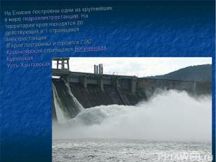 На Енисее построены одни из крупнейших в мирегидроэлектростанций. На территор