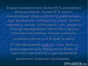 В крае сосредоточено более 95% российских запасовникеля, более 20%золота, з