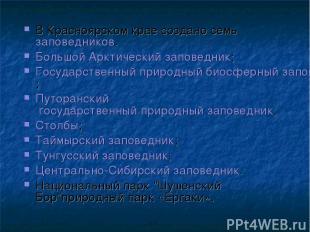 В Красноярском крае создано семьзаповедников. Большой Арктический заповедник; Г