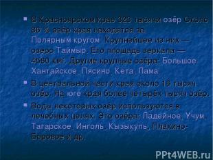 В Красноярском крае 323 тысячиозёрОколо 86% озёр края находятся заПолярным к