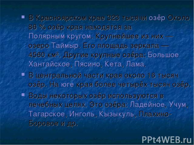 В Красноярском крае 323 тысячиозёрОколо 86% озёр края находятся заПолярным кругом. Крупнейшее из них— озероТаймыр. Его площадь зеркала— 4560км². Другие крупные озёра:Большое Хантайское,Пясино,Кета,Лама. В центральной части края около 16 …