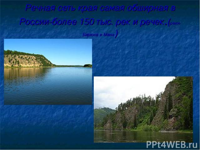 Речная сеть края самая обширная в России-более 150 тыс. рек и речек.(реки-Бирюса и Мана)