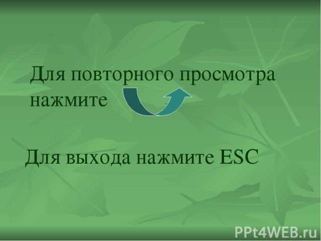 Для повторного просмотра нажмите Для выхода нажмите ESC