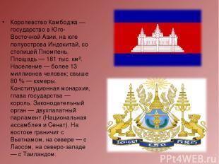 Королевство Камбоджа — государство в Юго-Восточной Азии, на юге полуострова Индо