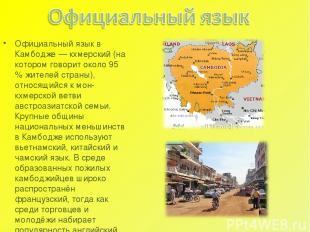 Официальный язык в Камбодже — кхмерский (на котором говорит около 95 % жителей с