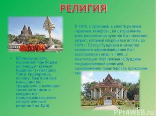 ВПримерно 95% населения Камбоджи исповедует южный буддизм (тхеравада). Чамы прив