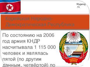 По состоянию на 2006 год армия КНДР насчитывала 1 115 000 человек и являлась пят