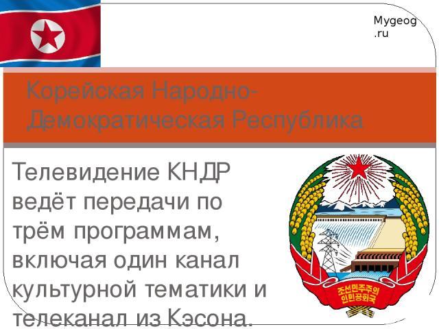 Телевидение КНДР ведёт передачи по трём программам, включая один канал культурной тематики и телеканал из Кэсона. Несколько лет назад передачи ТВ КНДР и Голоса Кореи (включая русские радиопередачи) стали транслироваться на тайском спутнике Thaicom н…