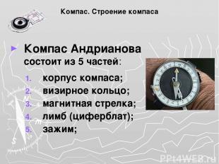 Компас. Строение компаса Компас Андрианова состоит из 5 частей: корпус компаса;