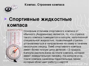 Компас. Строение компаса Спортивные жидкостные компаса Основным отличием спортив
