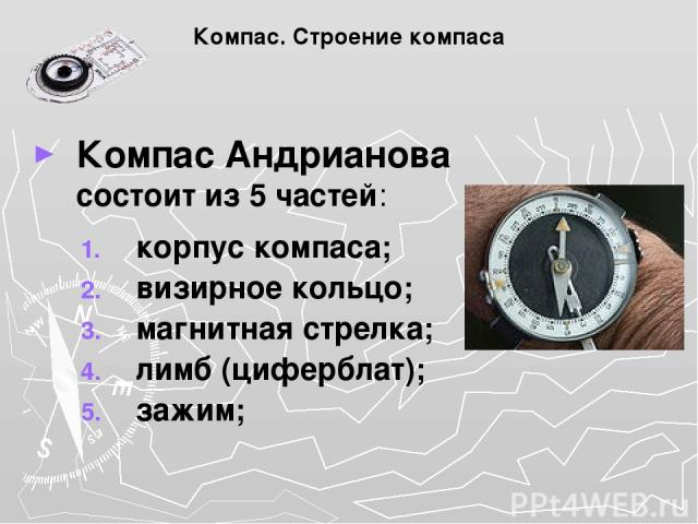 Компас. Строение компаса Компас Андрианова состоит из 5 частей: корпус компаса; визирное кольцо; магнитная стрелка; лимб (циферблат); зажим;