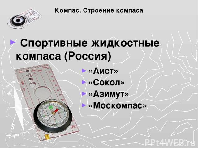 Компас. Строение компаса Спортивные жидкостные компаса (Россия) «Аист» «Сокол» «Азимут» «Москомпас»
