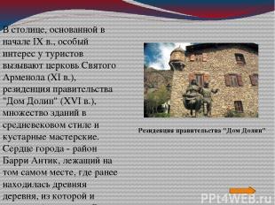 В столице, основанной в начале IX в., особый интерес у туристов вызывают церковь