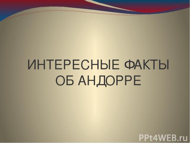 Используемая литература: http://ru.wikipedia.org/wiki/%C0%ED%E4%EE%F0%F0%E0
