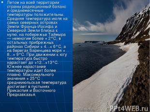 Летом на всей территории страны радиационный баланс и среднемесячные температуры