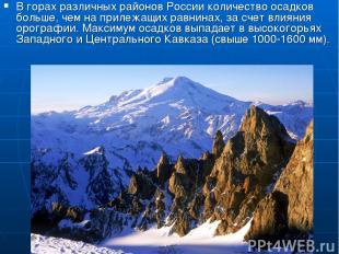 В горах различных районов России количество осадков больше, чем на прилежащих ра
