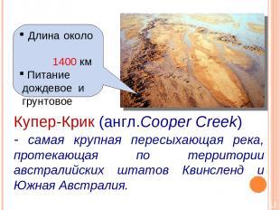 Купер-Крик (англ.Cooper Creek) - самая крупная пересыхающая река, протекающая п