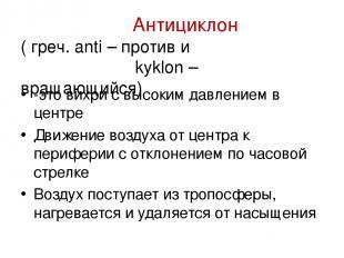 Антициклон ( греч. anti – против и kyklon – вращающийся) -это вихри с высоким да