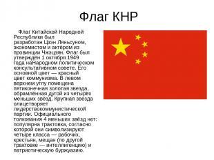 Флаг КНР ФлагКитайской Народной Республики был разработанЦзэн Ляньсуном, эконо