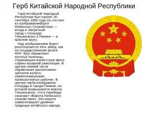 Герб Китайской Народной Республики ГербКита йской Наро дной Респу бликибыл при
