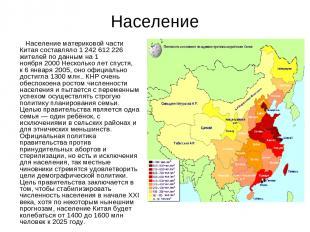 Население Население материковой части Китая составляло 1 242 612 226 жителей по