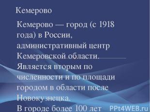 Кемерово — город (с 1918 года) в России, административный центр Кемеровской обла