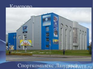 Спорткомплекс Лазурный Кемерово