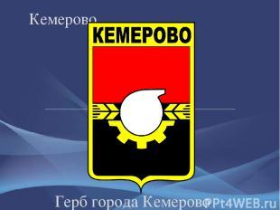 Герб города Кемерово Кемерово