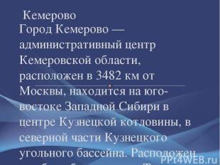 Город Кемерово — административный центр Кемеровской области, расположен в 3482 к