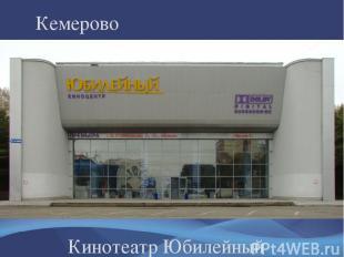 Кинотеатр Юбилейный Кемерово